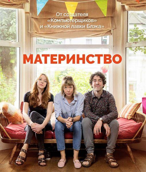 Материнство / Motherland / 2016