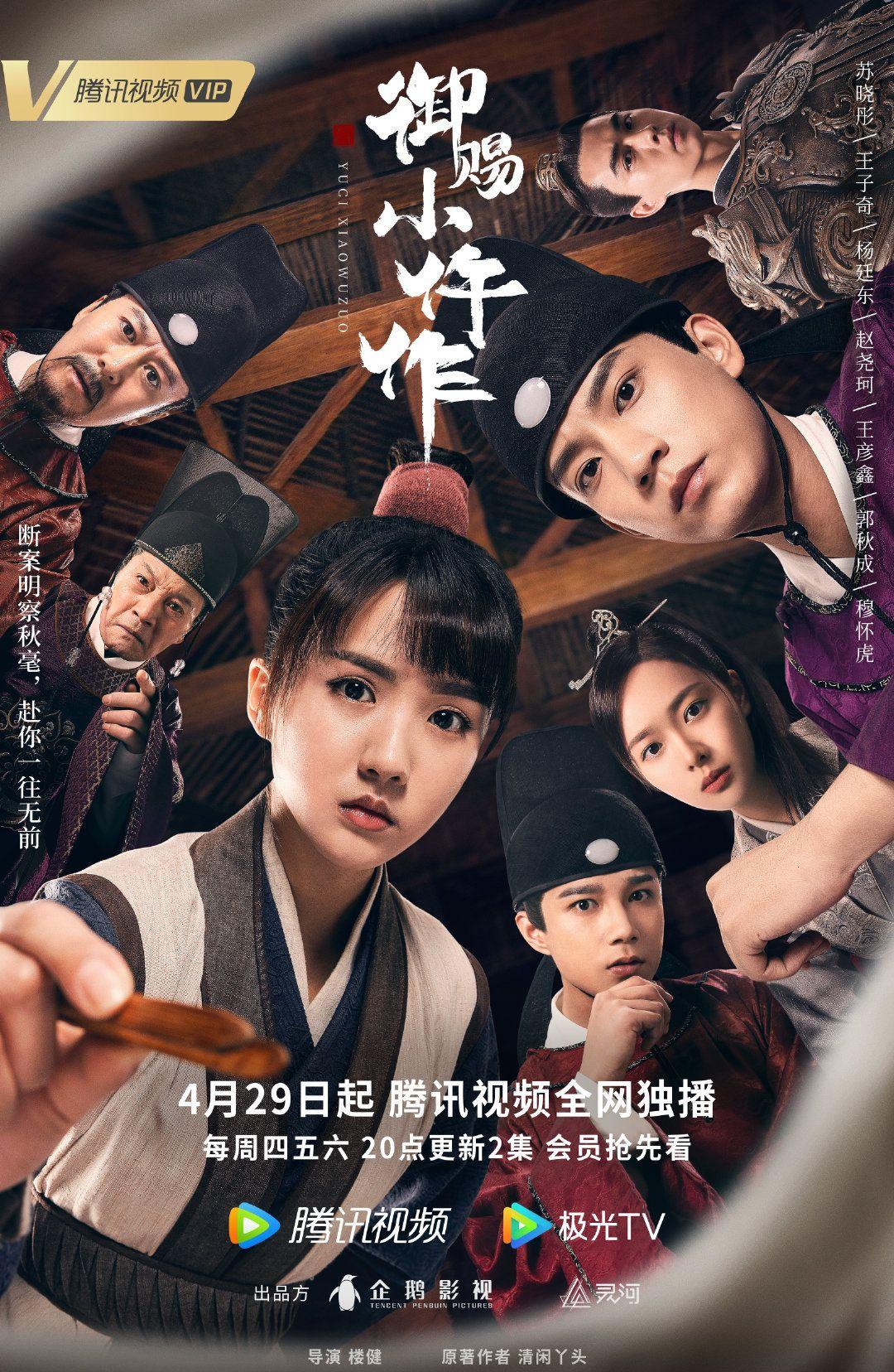Императорский коронер / Yu ci xiao wu zuo / 2021 1