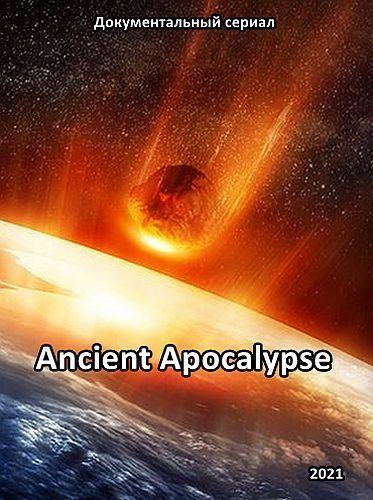 Древний апокалипсис